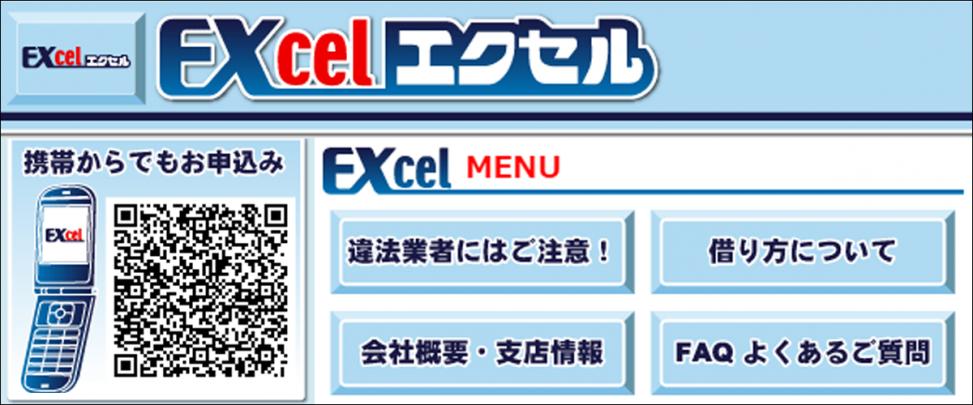 【サラ金】エクセル「サムネイル」