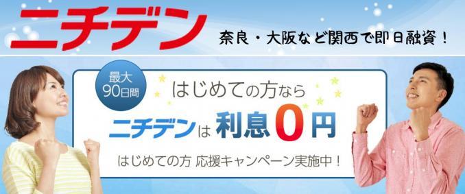 【サラ金】ニチデン「サムネイル」