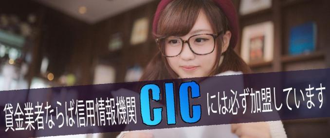 貸金業者ならば信用情報機関CICには必ず加盟しています「サムネイル」