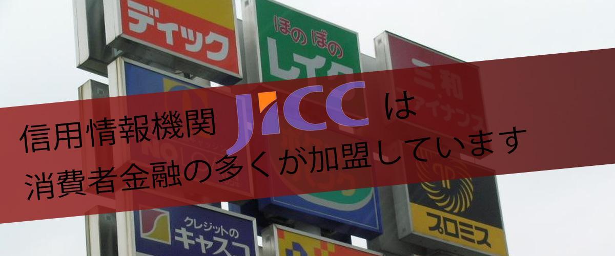 信用情報機関JICCは消費者金融の多くが加盟しています「サムネイル」