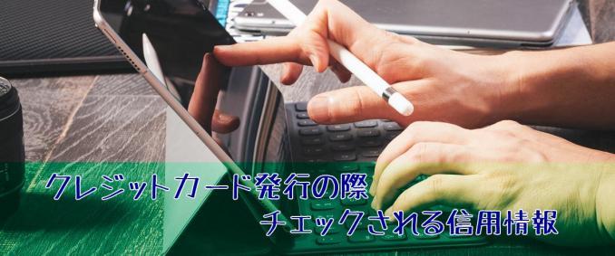 クレジットカード発行の際にチェックされる信用情報「サムネイル」