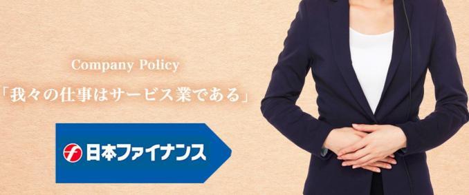 【サラ金】日本ファイナンス「サムネイル」