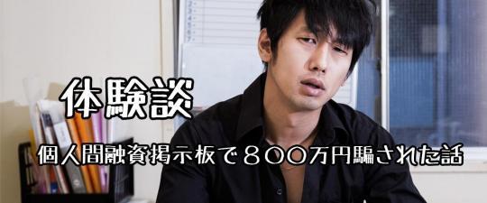 体験談:個人間融資掲示板で800万円騙された話「サムネイル」