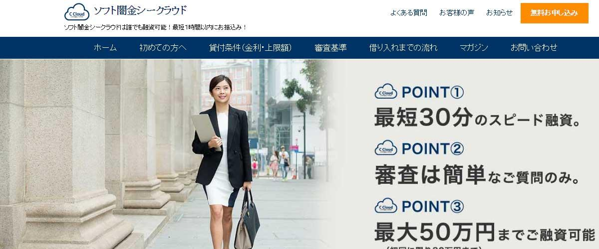 c-cloud.jpg
