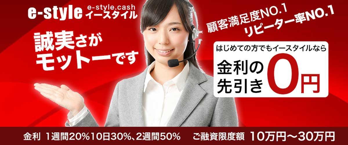 e-stylecash.jpg