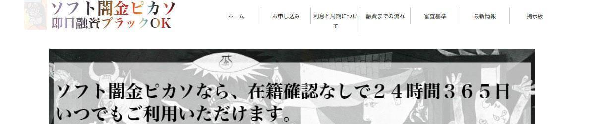 ソフト闇金ピカソ